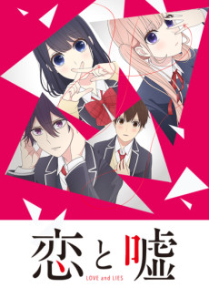 Koi to uso 01 vostfr anime gate for Koi to uso 1 vostfr
