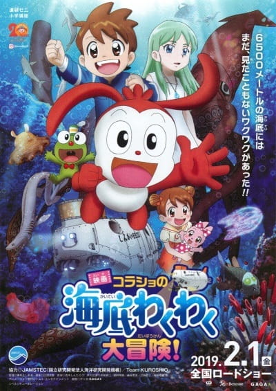 Korasho no Kaitei Wakuwaku Daibouken! Movie