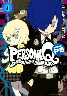 Persona Q Shadow of the Labyrinth Side: P3