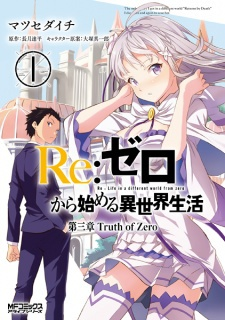 Re:ZERO -Starting Life in Another World- Chapter 3: Truth of Zero